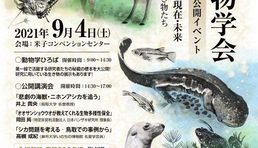 「動物学ひろば」の展示募集を開始しました。