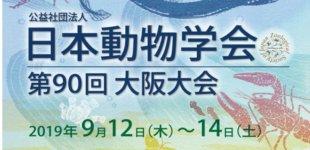 日本動物学会第90回大阪大会
